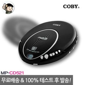 코비 MP-CD521 휴대용 MP3 CD플레이어, MP-CD521, 블랙