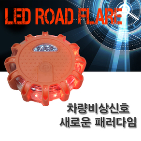 WECO(위코) LED로드플레어, 99999개